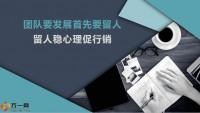 2020新人心理培训19页.pptx