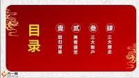 华夏福临门盛世A款背景三大账户三大理念48页.pptx