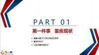 重疾销售培训一启示现状新规出台27页.pptx