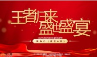 华夏福临门盛世A款产品样板间养老理财教育规划14页.pptx