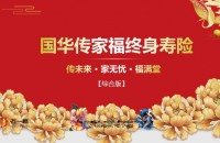 国华传家福终身寿险产品概述终寿作用案例分享相关话术41页.pptx