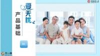 富德生命爱无忧防癌疾病保险产品基础案例优势46页.pptx