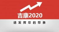 长城人寿吉康2020研发背景产品详解案例规则附加服务44页.pptx