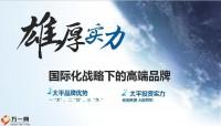 2020年太平人寿吉祥人生客户权益领取会75页.pptx