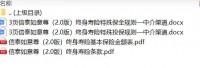 信泰如意尊2.0版终身寿险条款费率投保规则.rar