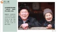 每日健康煮粥别用白水了百岁老人加它熬煮强效补钙防动脉硬15页.ppt