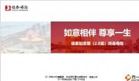 信泰如意尊2.0版终身寿险产品开发背景特色保险责任案例演示23页.pptx