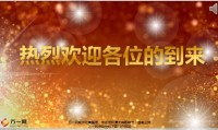 开门红启动会流程55页.pptx