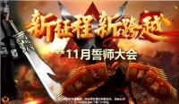 百组引进11月誓师大会业务方案36页.pptx
