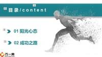 走好保险事业路阳光心态成功之路16页.pptx