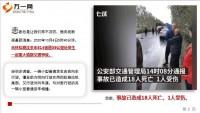 18人死亡2020年国庆假期吉林发生重大交通事故13页.ppt
