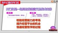 2021年开门红部课巡讲24页.pptx