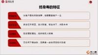 国华传世福终身寿险产品背景亮点形态案例演示29页.pptx