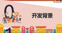 中荷福多多养老年金保险开发背景形态及特点投保案例28页.pptx