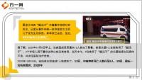 黑龙江鸡西酸汤子中毒事件唯一幸存者去世9人全部死亡17页.ppt
