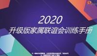 2020升级版家属联谊会训练手册41页.pptx