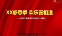 感恩客户权益升级活动操作手册解读53页.pptx