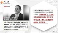 韩国三星集团会长李健熙去世家人面临70亿美元遗产税21页.ppt