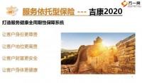 长城人寿吉康人生2020公司介绍产品分析40页.pptx