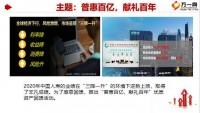 国寿三步十一关平台核心操作逻辑分享53页.pptx