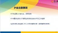 营业部组会议经营三夕会及会议模式实战22页.pptx