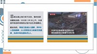 天津铁路桥坍塌事故已致8死18页.ppt
