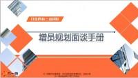 增员项目介绍规划路径面谈逻辑24页.pptx