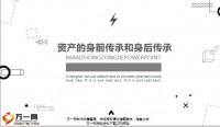 资产的身前传承和身后传承19页.pptx