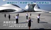 视频晨操奔跑吧兄弟太保版.rar