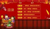 红色谢师宴活动策划方案PPT模板24页.pptx