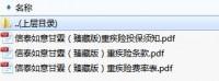 信泰如意甘霖臻藏版重大疾病保险费率表条款投保须知.rar