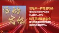 中支厨艺大比拼暨2021年开门红启动大会流程15页.pptx