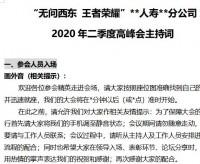2020年分公司二季度高峰会主持词27页.docx