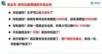 太平人寿商业车宣导10页.pptx
