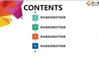 动态商业计划PPT模板23页.ppt
