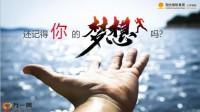 阳光人寿五好事业保险时代招募计划44页.pptx
