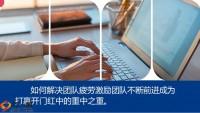 2021开门红持续战斗经营技巧自我激励16页.pptx