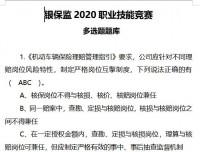 2020职业技能竞赛多选题题库含答案25页.docx
