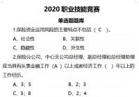 2020职业技能竞赛单选题库含答案37页.docx