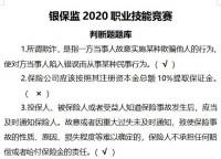 2020职业技能竞赛判断题库含答案12页.docx