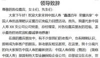 2021优选理赔服务活动产说会领导致辞2页.docx