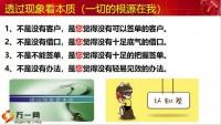 国寿开门红十年期平台优化梳理33页.pptx