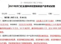 富德生命2021年开门红产品考试试卷含答案5页.docx