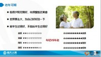 恒大人寿万年福尊享版养老年金保险养老理念保险对接资源31页.pptx