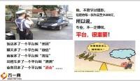 培训班开门红平台整体介绍80页.pptx