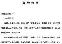 产说会保单积分项目领导致辞稿2页.docx