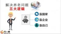 民生鑫喜连鸿理想的养老生活你准备好了吗10页.pptx