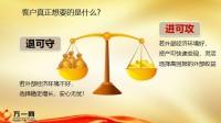 华泰银保鑫富宝保险产品背景计划介绍案例演示特色25页.pptx