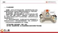 和谐健康诉讼责任险产品介绍21页.pptx