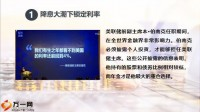 华泰人寿鑫富宝用鑫守护家庭15页.pptx